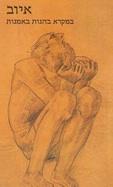 לאה מזור (עורכת), איוב - במקרא בהגות באמנות