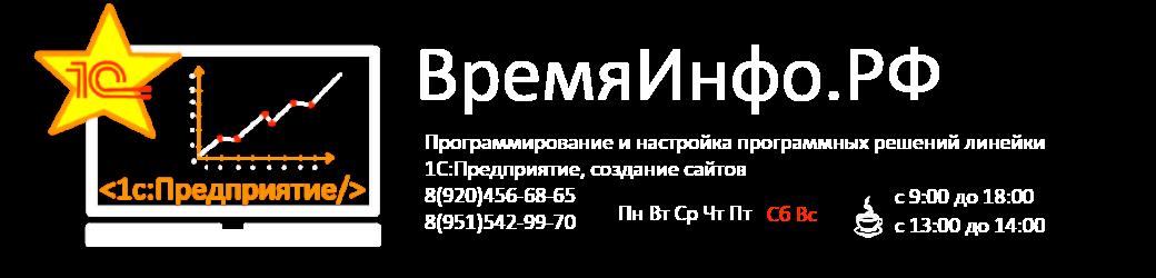 "<img src=""https://clck.ru/AA8f5"">ВремяИнфо.РФ"