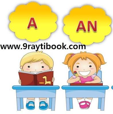 درس Definite and indefinite articles