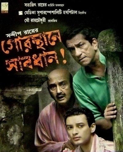 বাংলা চলচ্চিত্রে ফেলুদা 67150_176173699074445_115647058460443_544098_509853_n