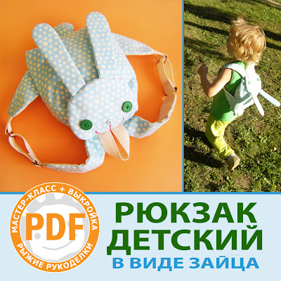 Рюкзак заяц своими руками
