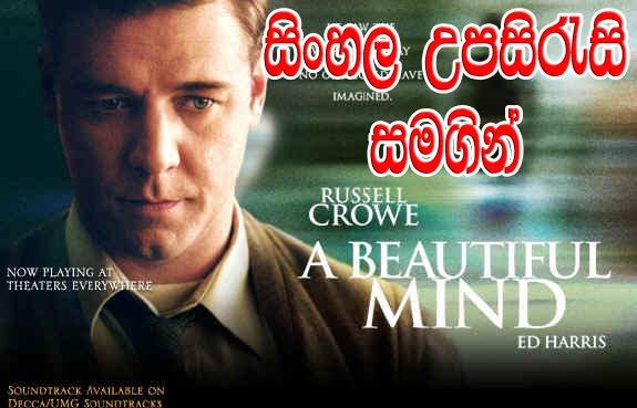 death race 3 sinhala subtitles free download