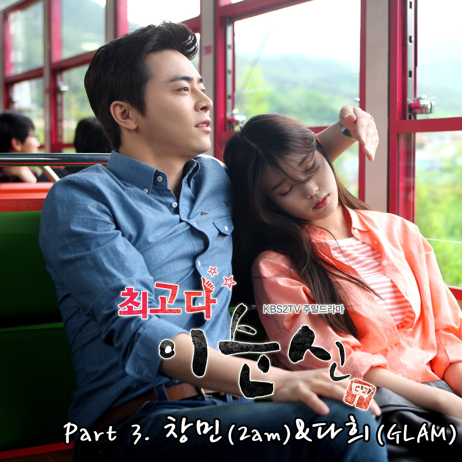 Monstar Ost Part 1
