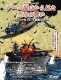 ゲーム視点から見た空母の戦い