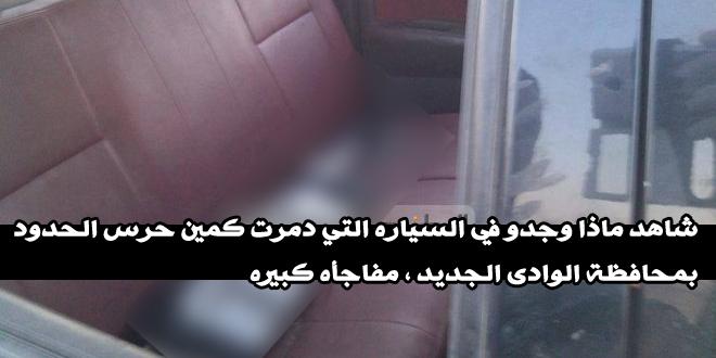 مصر: مفاجأة داخل السياره التي دمرت كمين حرس الحدود