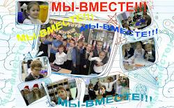 """Детский блог """"Мы-вместе!"""" отмечен  дипломом I степени в международном конкурсе """"IT- учащийся"""""""