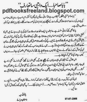baba sahiba book by ashfaq ahmed  free