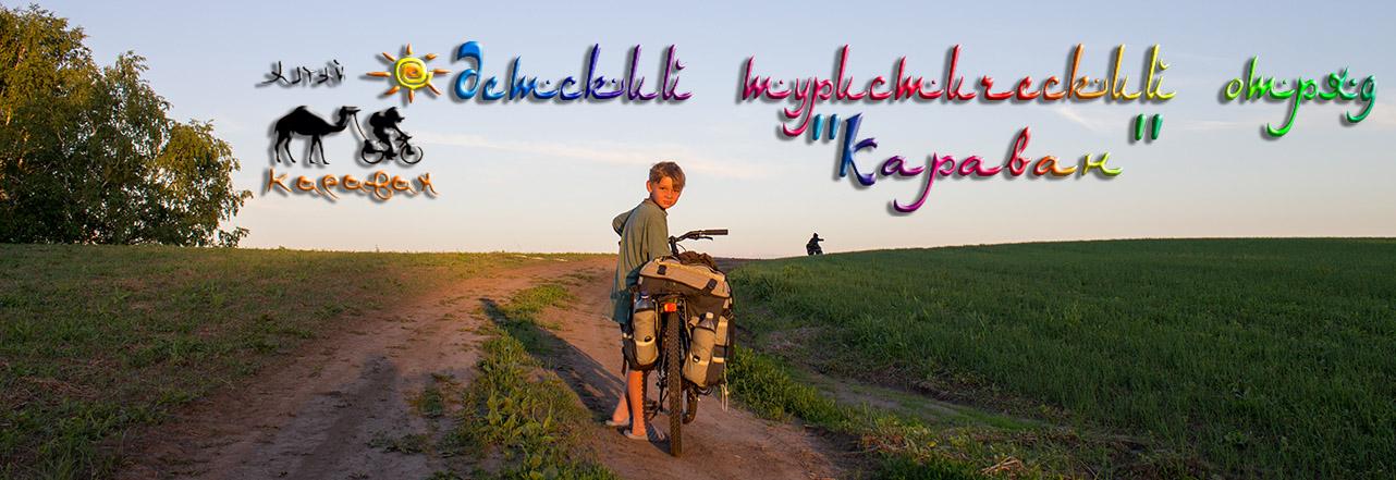 """Детский туристический отряд """"Караван"""""""