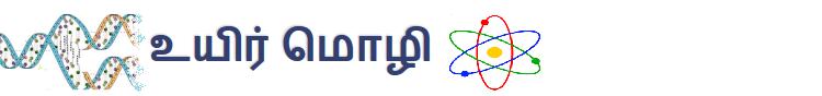 உயிர் மொழி