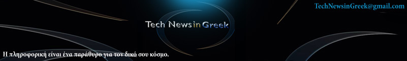 Tech News in Greek