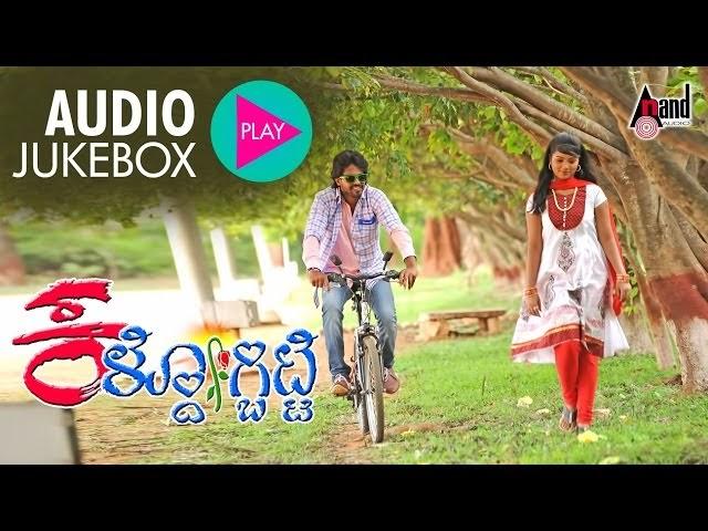 Kaldogbitte (2014) Kannada Songs Download