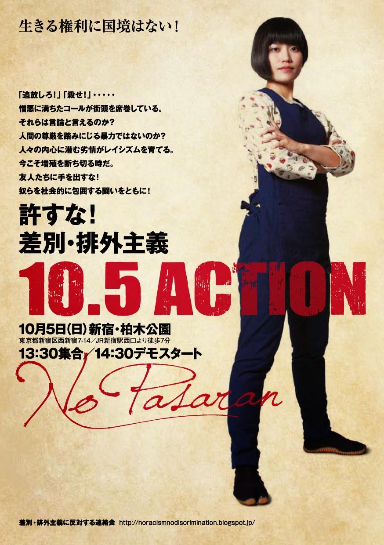 10.5Actionビラ日本語版