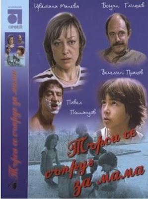 Требуется муж для мамы / Търси се съпруг за мама / Tarsi se saprug za mama. 1985.