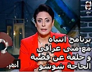 برنامج انتباه حلقة الخميس 27-7-2017 مع منى عراقى و حلقة عن خطف الاطفال