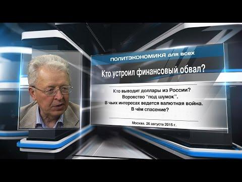 Кто устроил финансовый обвал в России?