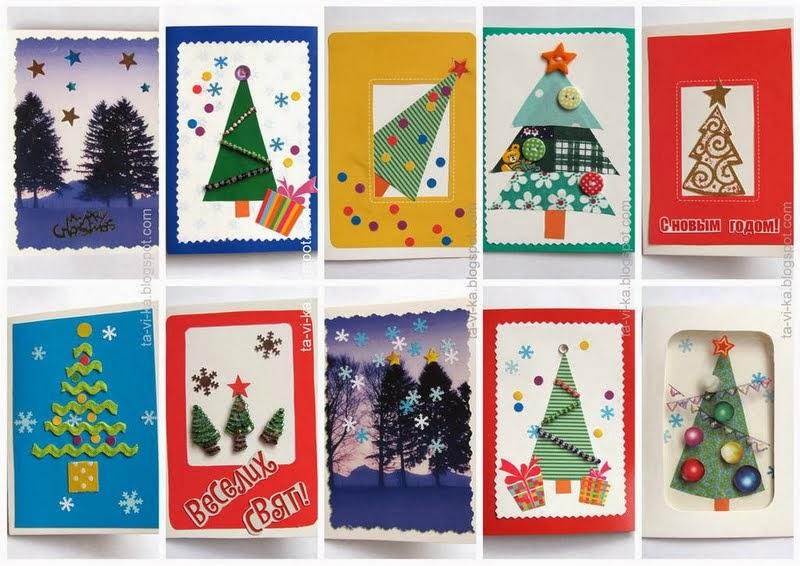 Новогодние открытки своими руками. Елочки