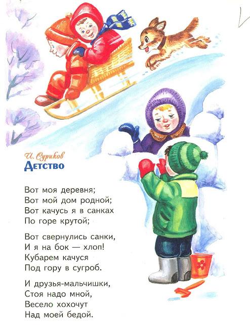Про лыжника стих рождественского