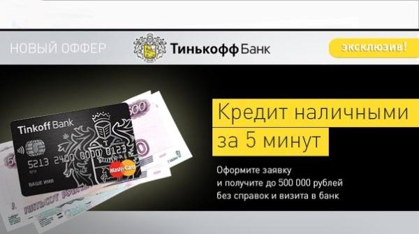 кредит взять в тинькофф банке