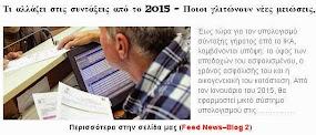 Τι αλλάζει στις συντάξεις από το 2015 - Ποιοι γλιτώνουν νέες μειώσεις.