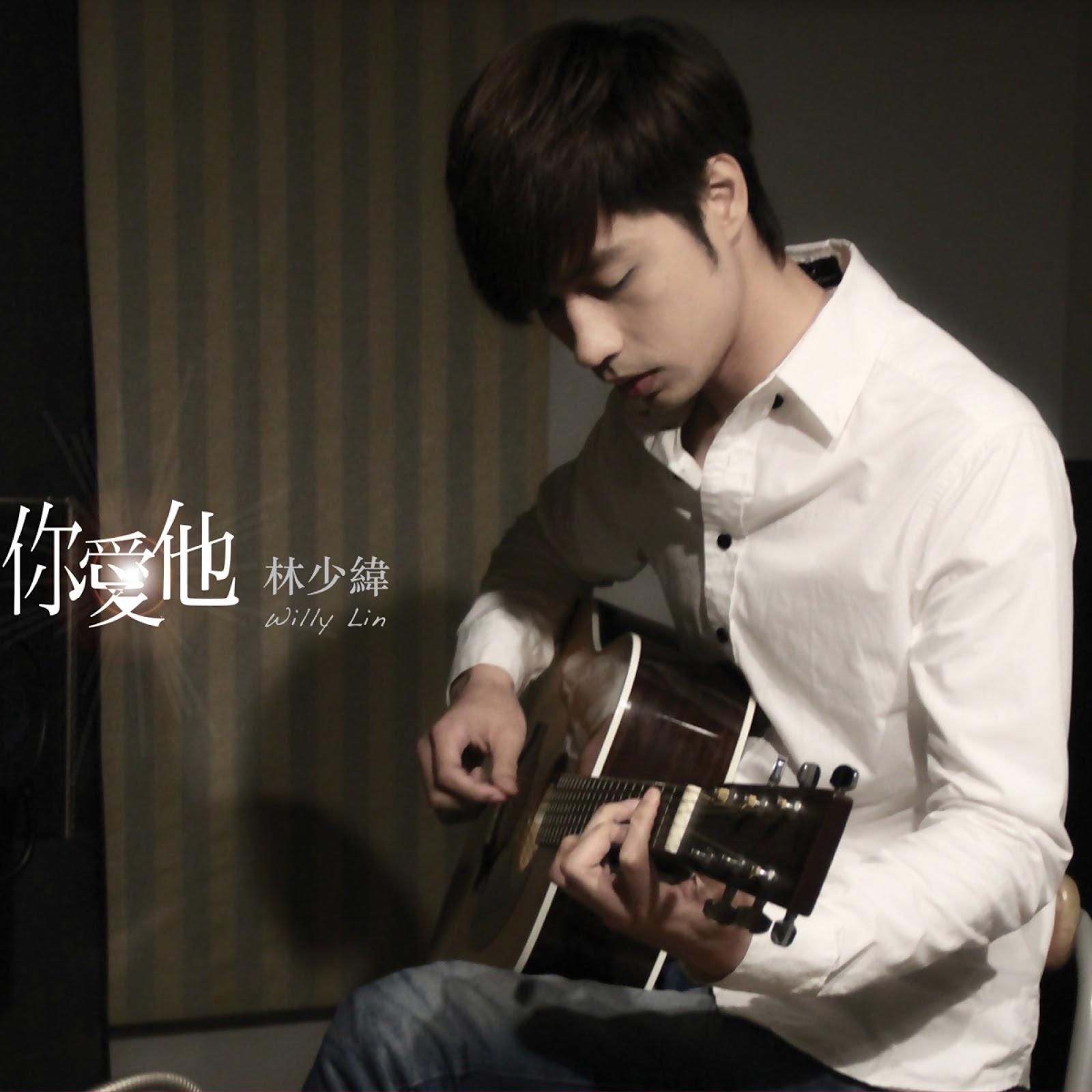 [Album] 你愛他 - 林少緯 Willy Lin