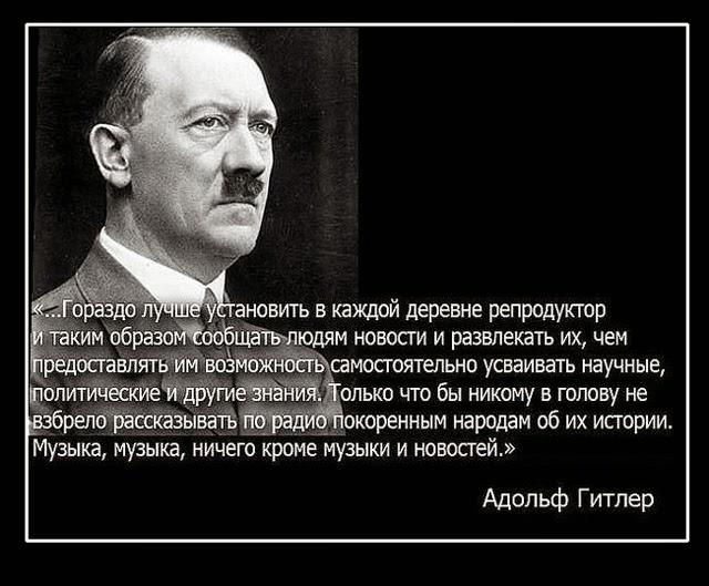 Адольф Гитлер о важности громкоговорителей.