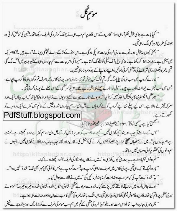 Sample page of Urdu novel Mosam-e-Gul by Farhat Ishtiaq