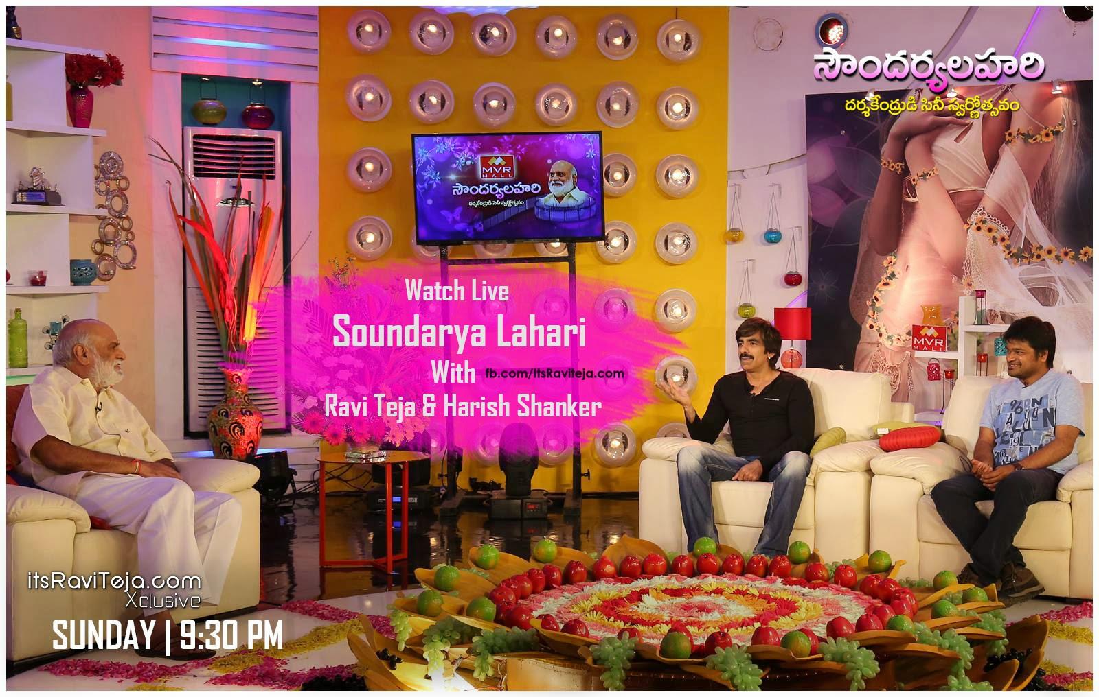Watch Soundarya Lahari Live Ravi Teja Harish Shanker