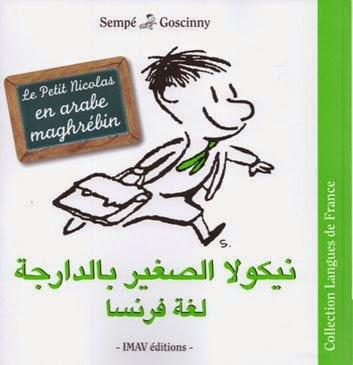 Le petit Nicolas (árabe marroquí, árabe argelino y árabe tunecino)