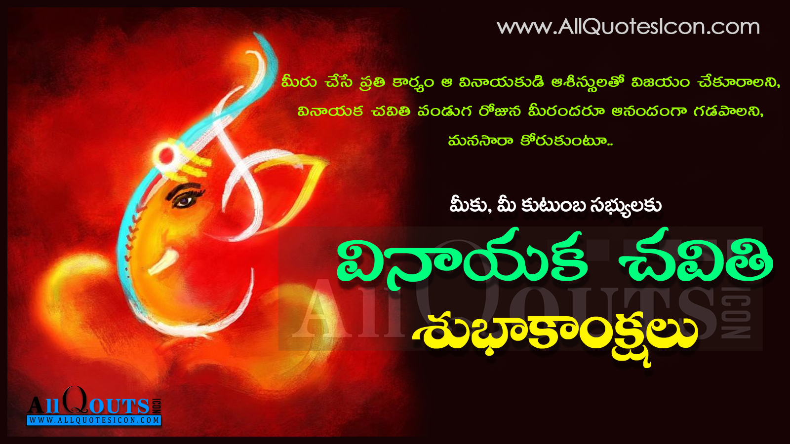Happy Vinayaka Chaturthi Quotations And Greetings In Telugu With