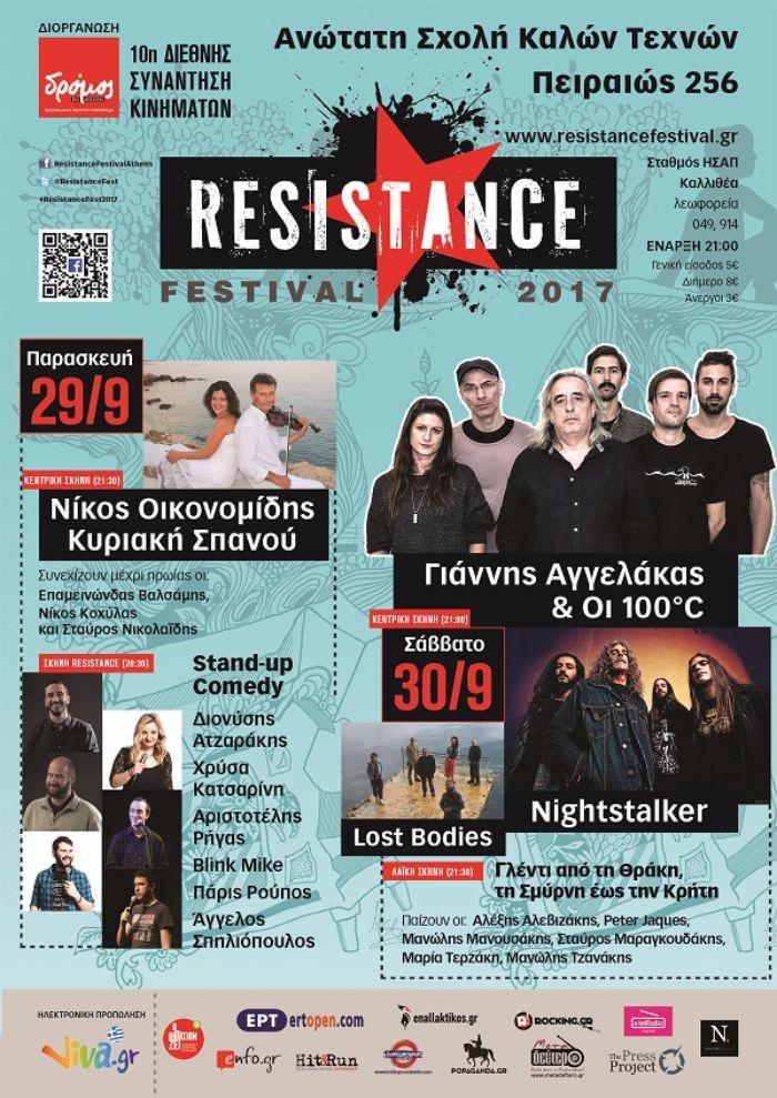 Resistance Festival 2017 [29-30/09, Σχολή Καλών Τεχνών]
