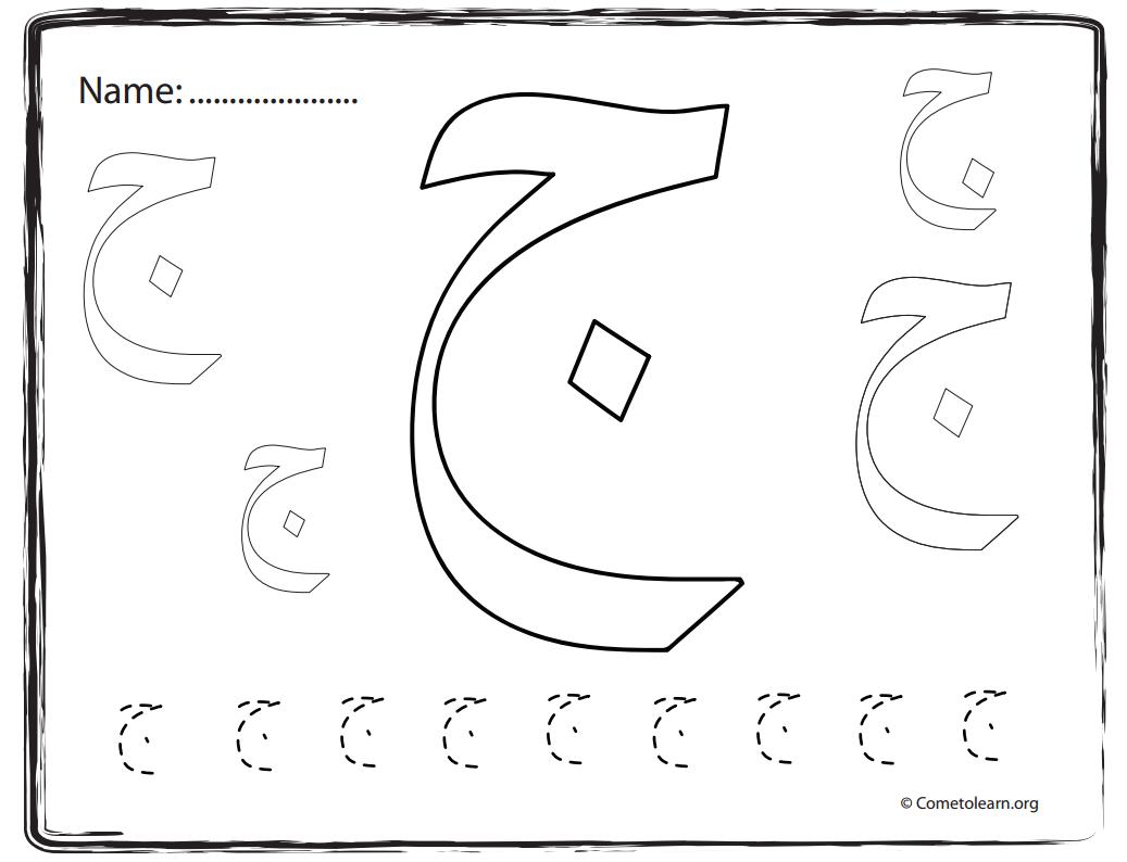 Arabic Alphabet ColoringTracing