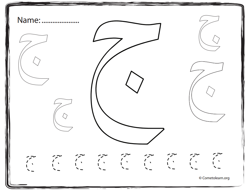 Arabic alphabet coloring tracing pages from cometolearn for Arabic coloring pages