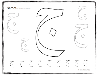 Arabic Alphabet Coloring/Tracing Practice