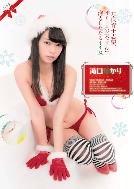 drop Takiguchi Hikari 滝口ひかり Merry Christmas Images