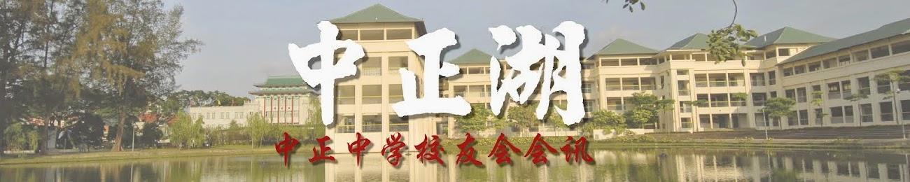中正湖 中正中学校友会会讯