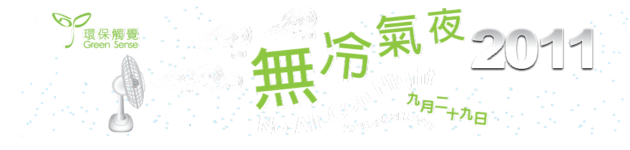 無冷氣夜 2011 No Air Con Night 2011