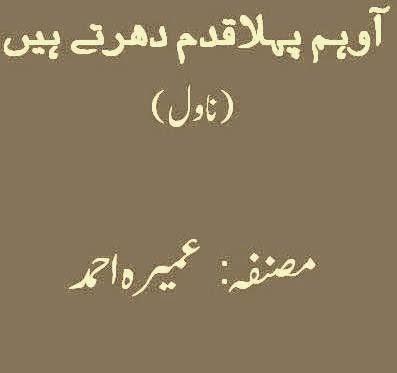Aao hum pehla qadam dhartey hain by Umaira Ahmad - Aao Hum Pehla Qadam Dhartay Hain by Umera Ahmed