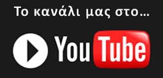 Δείτε τα προσωπικά μας βίντεο...