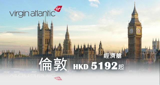 同步過冬!維珍航空 香港 直飛 倫敦 HK1,92起,明年3月前出發!