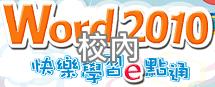 Word2010快樂學習e點通-校內