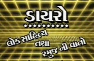 Gujarati Lok Dayro - Bhikhudan Gadhavi