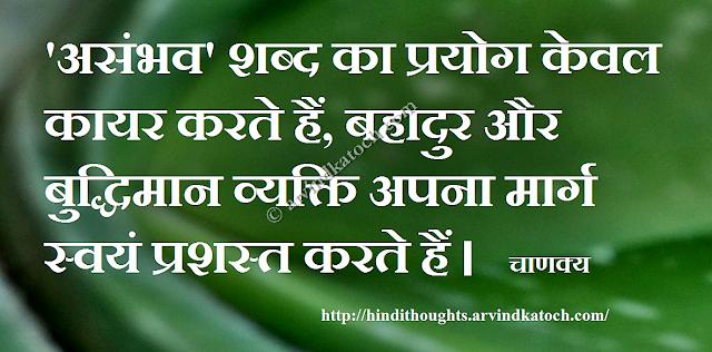 Chanakya,  Hindi Thought, Impossible, cowardly, word,