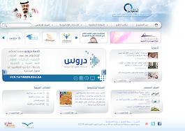 مشروع الملك عبدالله لتطوير التعليم