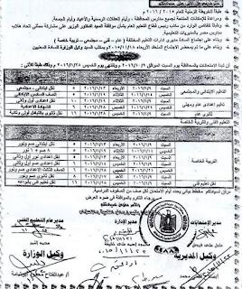جدول-امتحانات-المنيا