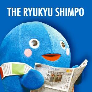 The Rykyu Shimpo English Page