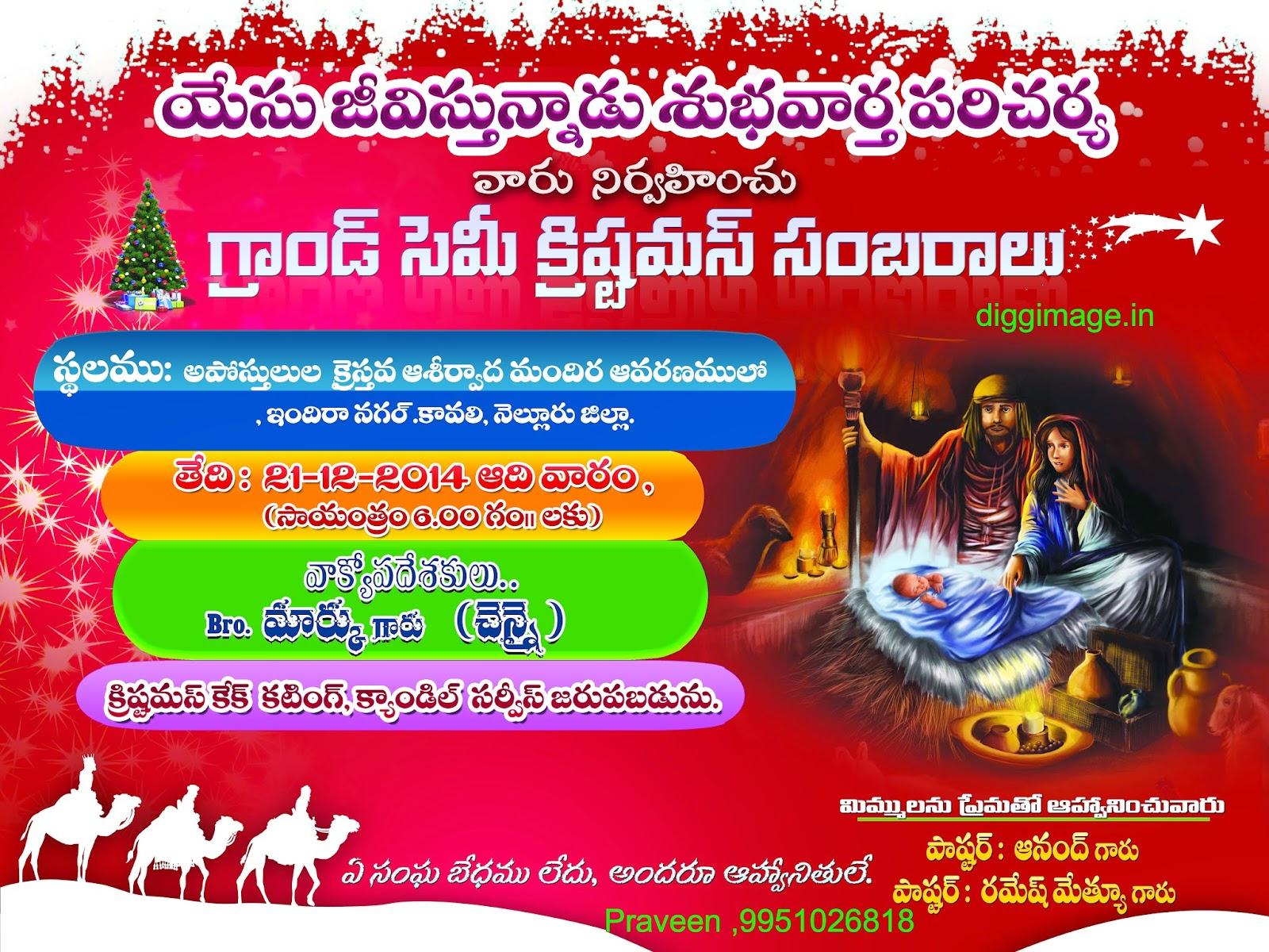 Telugu Christmas and 2015 New year Church flex design by diggimage.in