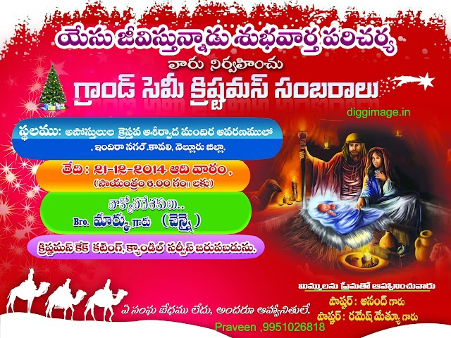 Telugu Christmas and 2015 New year Church flex design by diggimage.in