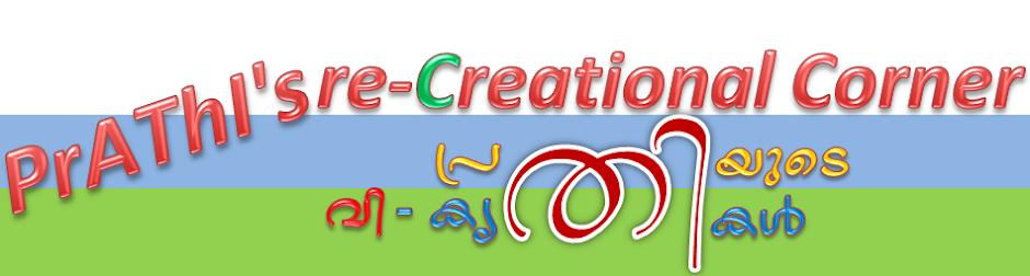 PrAThI's blog | പ്രതിയുടെ വി - കൃതികള്