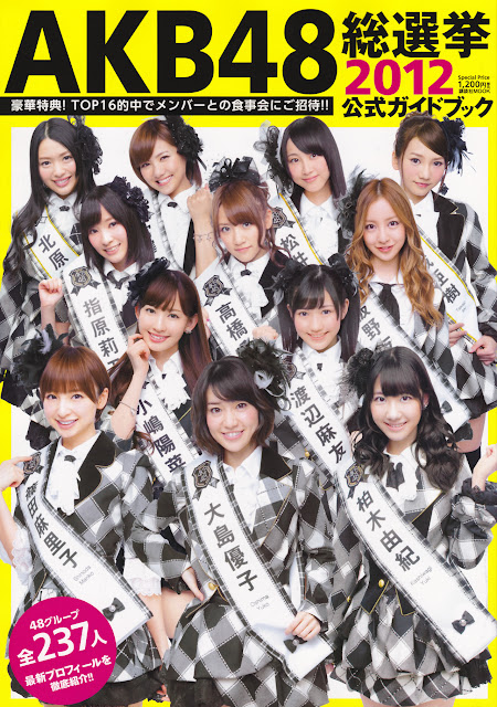 AKB48総選挙公式ガイドブック 2012 AKB48 Sousenkyo 2012 Official Guidebook scans