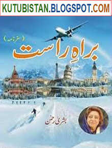 Barah-e-Rast by Bushra Rehman